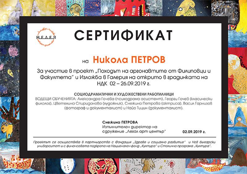 Сертификат на Никола Петров