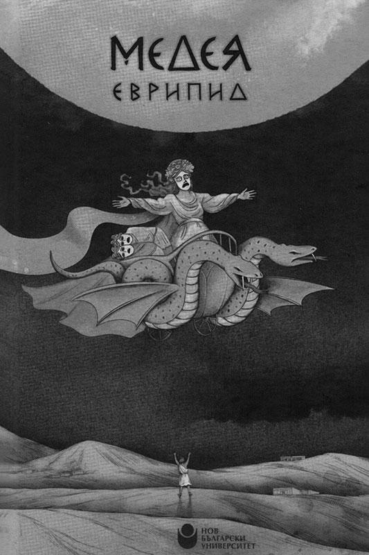 Медея, Еврипид