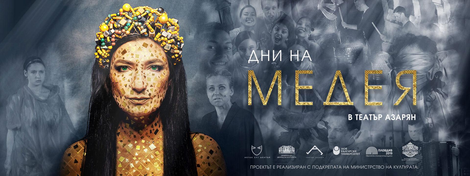 Дни на Медея в Театър Азарян